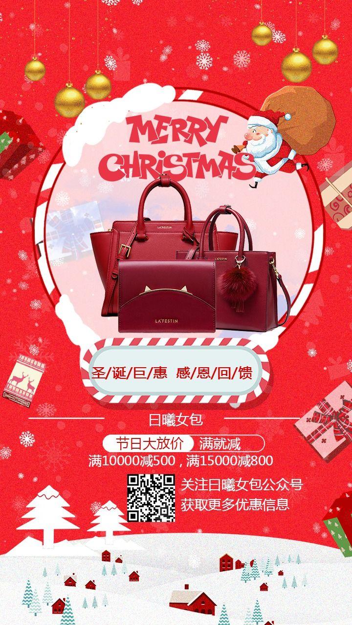 圣诞促销推广新品海报12.25促销活动圣诞促销通用海报女装箱包圣诞促销卡通红色-曰曦