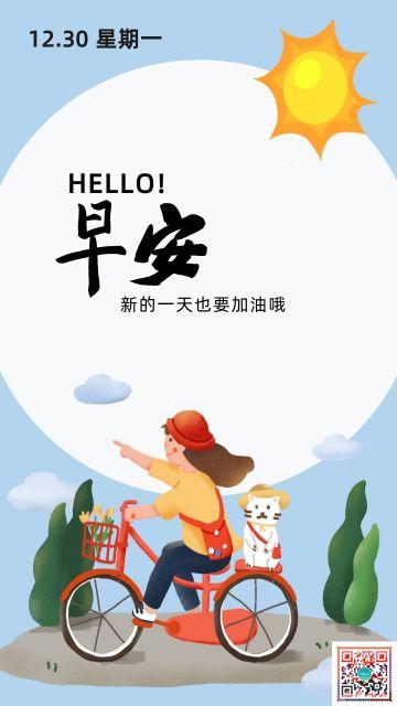 创意简约文艺小清新手绘励志奋斗企业宣传早安晚安日签问候祝福朋友圈壁纸海报