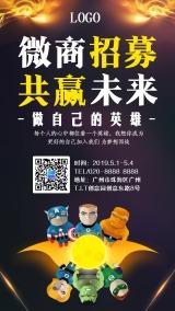 漫威复仇者联盟微商招募宣传海报