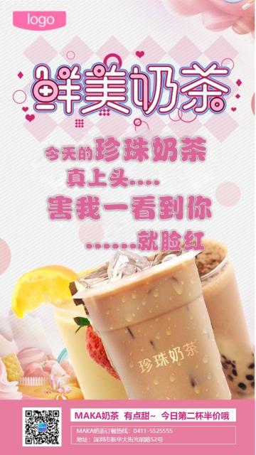 粉色餐饮类珍珠奶茶宣传手机海报