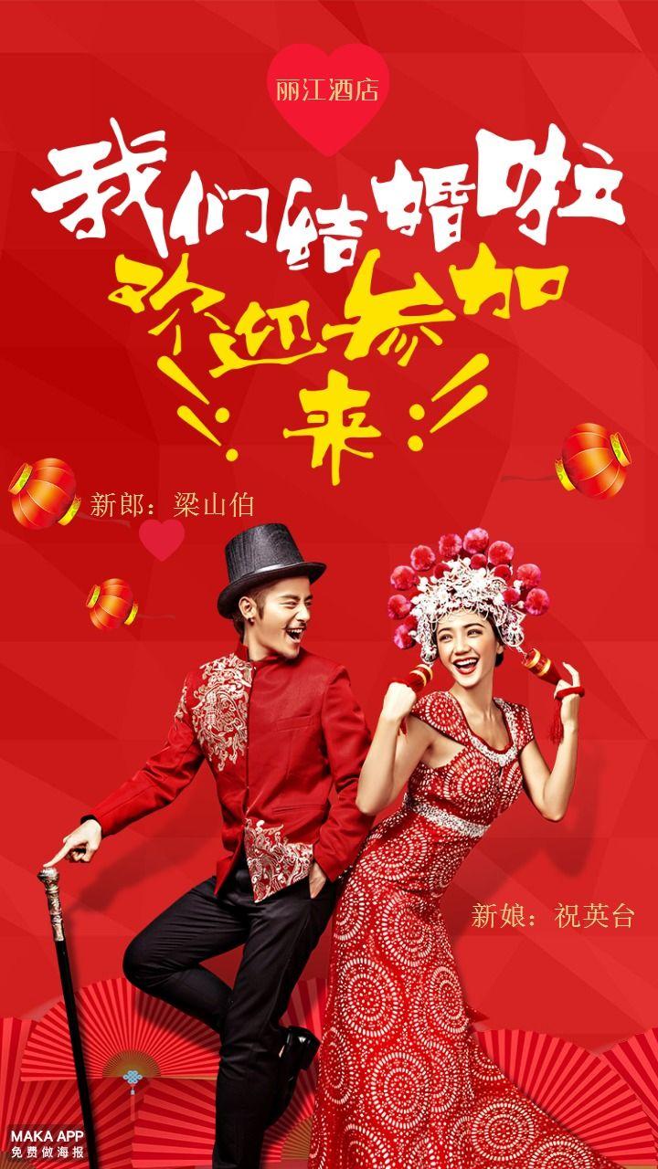 中式婚礼喜庆红色邀请函
