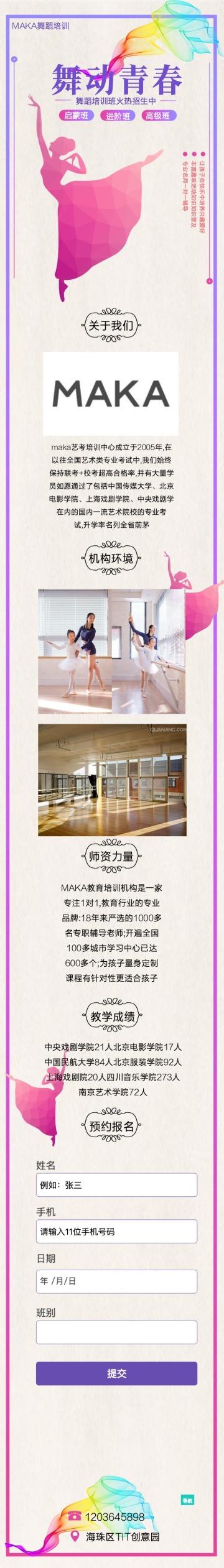 清新文艺教育培训兴趣舞蹈招生介绍推广单页