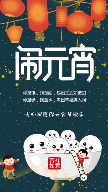 卡通简约元宵节祝福贺卡促销宣传海报