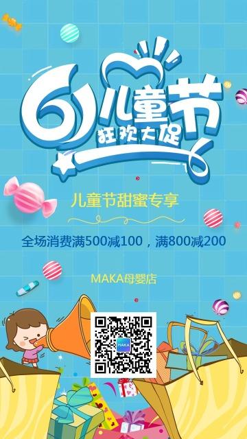 可爱卡通六一儿童节商场店铺宣传促销海报模板