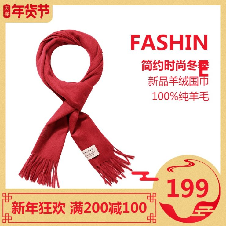 年货节时尚围巾促销淘宝主图