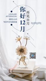 简约小清新窗台书本十二月你好冬天你好月初问候早安日签宣传海报