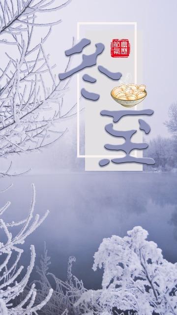 冬至24节气海报/24节气海报/冬至朋友圈海报