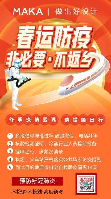 橙色卡通春节防疫非必要不返乡宣传海报