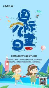 蓝色简约插画风格国际儿童日节日宣传手机海报