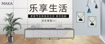 白色简约家居家装电视柜促销公众号首图模版