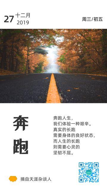 简约励志早安问候问早图企业宣传朋友圈宣传海报心情日签