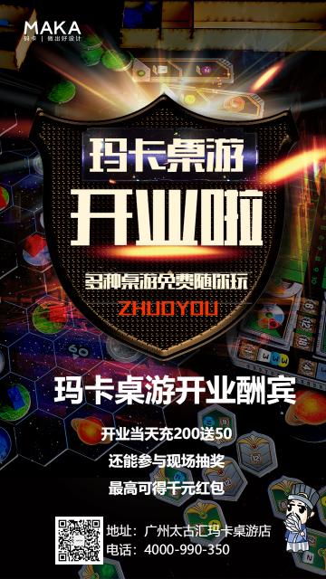 文化娱乐行业扁平大气风格桌游店开业优惠活动宣传海报