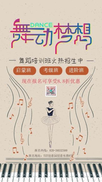 简约大气暑假舞蹈班招生宣传海报