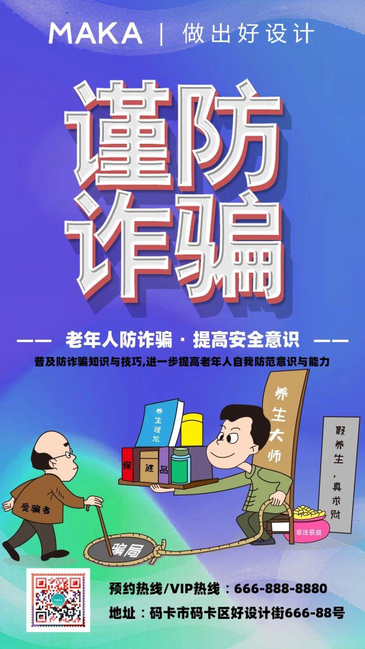 紫色卡通风格老人防诈骗公益宣传海报