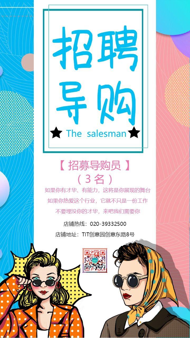 清新文艺店铺招聘导购员宣传海报