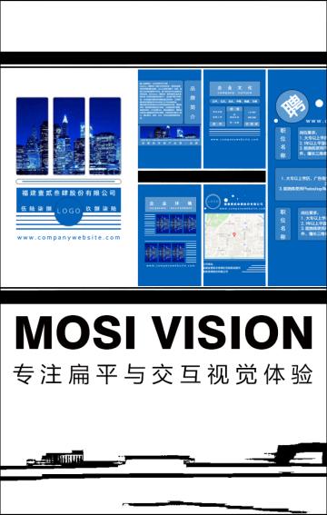 [ MOSI ] 公司宣传,招聘通用模板