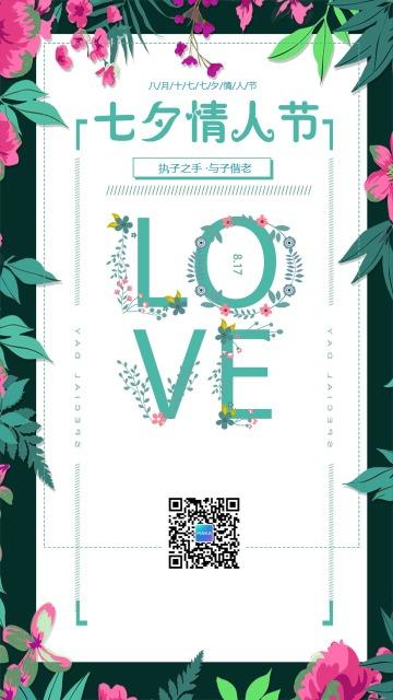 清新文艺七夕情人节微商店铺打折促销宣传海报