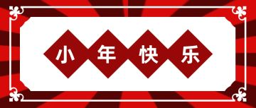 红色喜庆新年快乐小年快乐微信朋友圈公众号自媒体文章首图