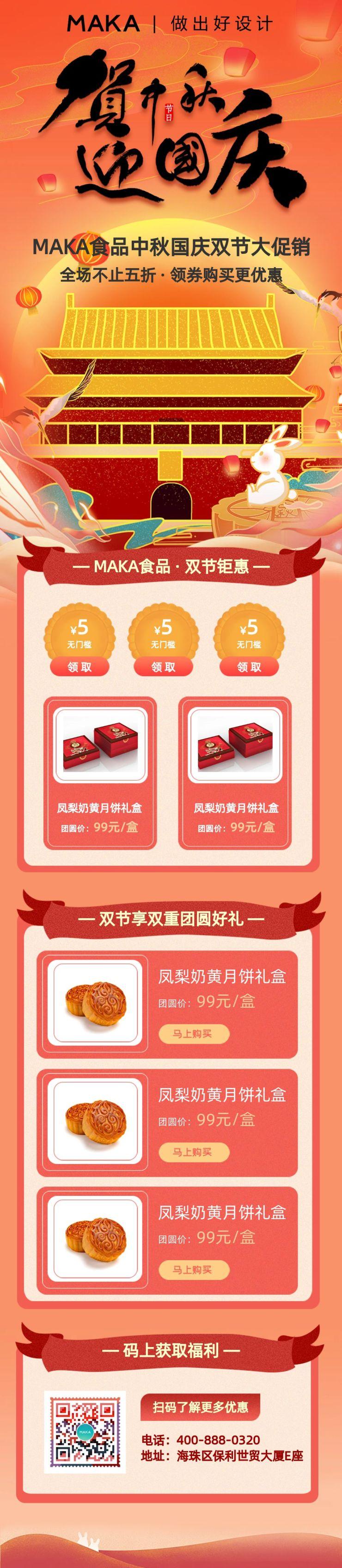红色中秋国庆双节月饼大促销文章长图