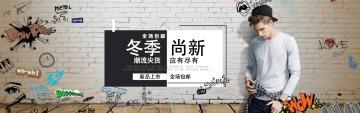冬季上新时尚潮流男装折扣包邮电商banner