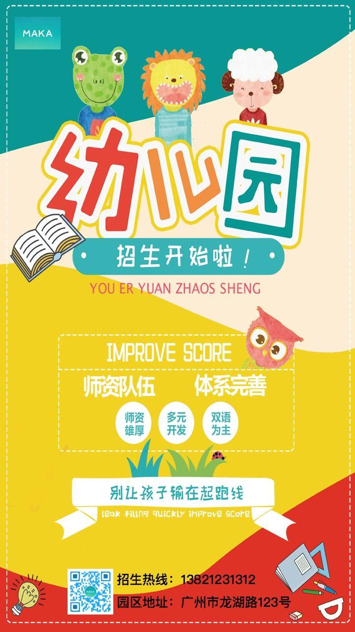 幼儿园招生卡通手绘招生介绍展示宣传海报