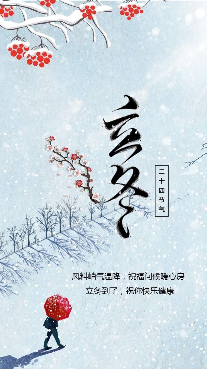 传统二十四节气立冬时节日签
