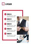 简约精致红黑企业宣传公司介绍企业文化商务模板