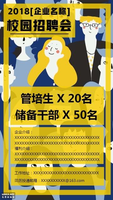 黄色扁平化手绘企业校园招聘会海报