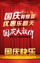 国庆节日促销七天乐