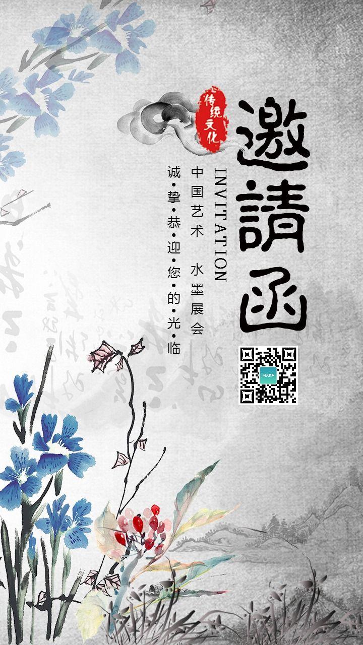 邀请函中国艺术水墨展会中国文化邀请函