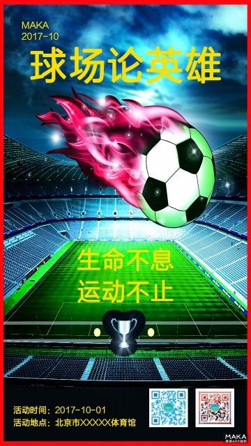 球场足球赛