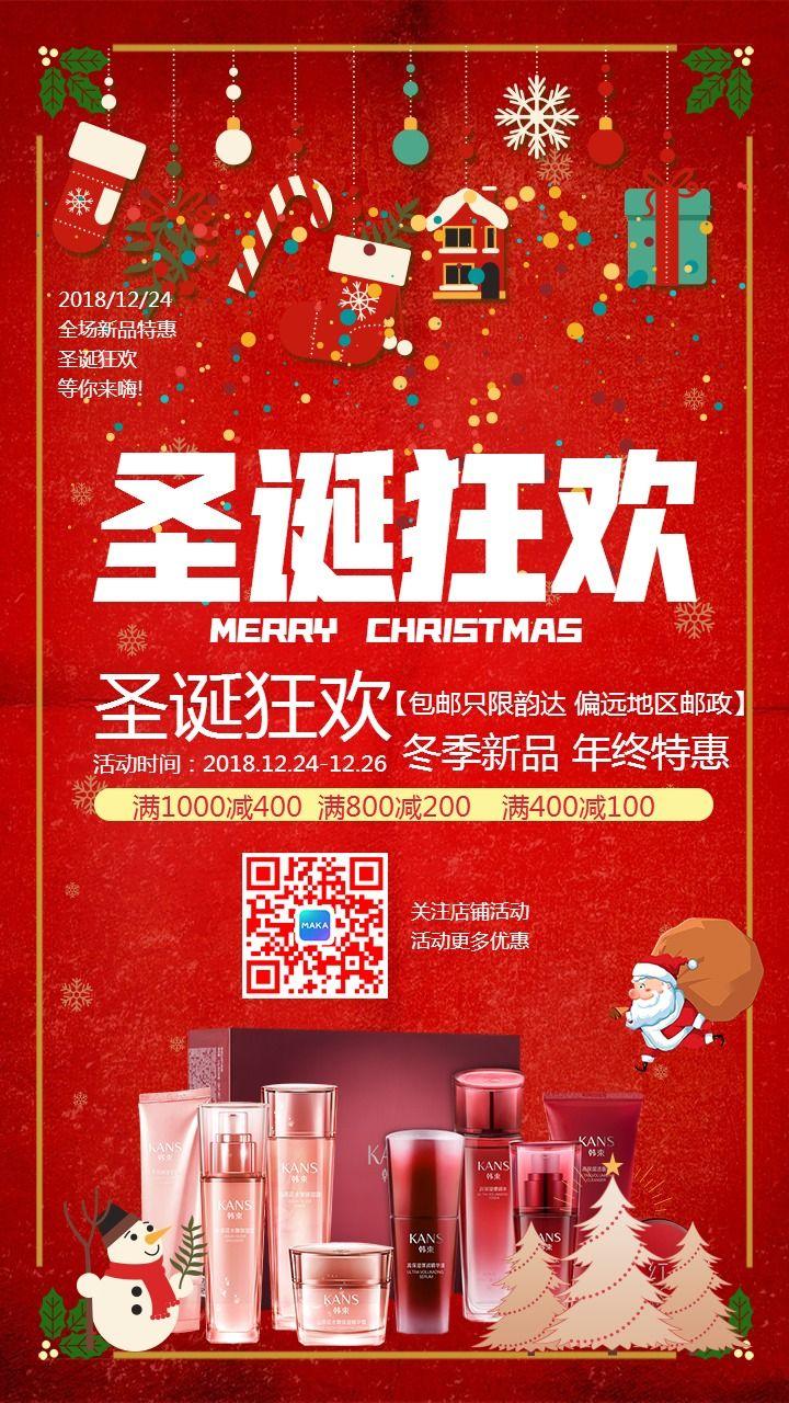 12.25圣诞促销折扣活动海报圣诞化妆品海报圣诞促销通用海报红色卡通原创-曰曦