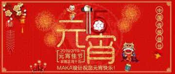 中国传统佳节正月十五元宵促销祝福个人企业单位公司元宵祝福中国风红色