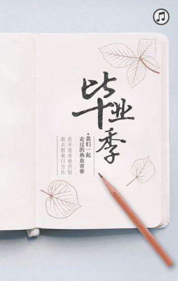 小文艺清晰复古青春纪念毕业季相册