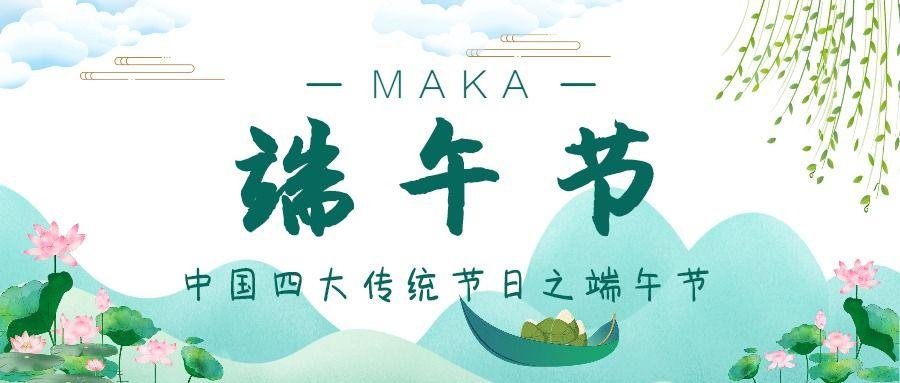 端午节简约中国风节日习俗科普微信公众号封面大图