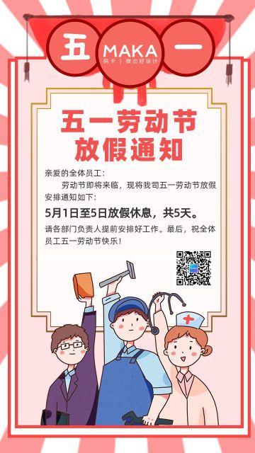 插画风五一劳动节放假通知海报