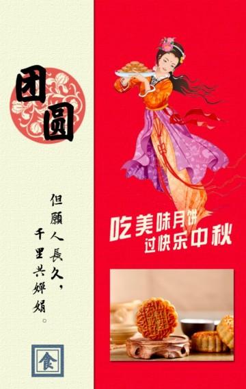 中秋月饼新品推广模版/中国风-谬斯创想设计工作室
