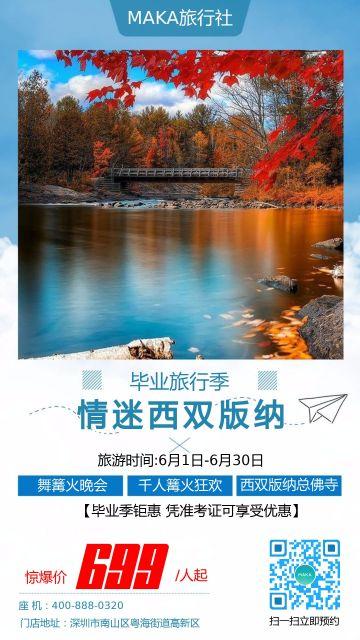 简约个人/旅行社日签/励志旅游宣传海报
