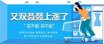 蓝色扁平简约水果涨价物价上涨话题讨论微信公众号封面