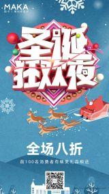 蓝色创意卡通手绘圣诞节促销海报