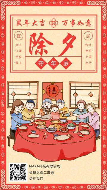 春节腊月三十除夕夜守年岁日签海报中国新年年俗简约节日祝福宣传海报