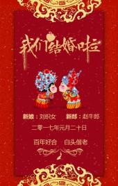 婚礼/中式婚礼/中国风婚礼时尚大气高端古典古风婚礼红色喜庆结婚请帖喜帖请柬邀请函