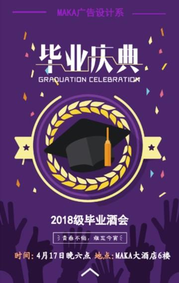 毕业典礼、毕业晚会、毕业聚会邀请函