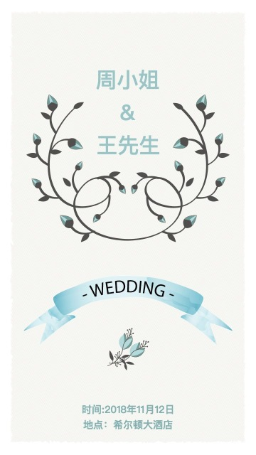 唯美手绘花朵结婚请帖邀请函请柬婚礼海报