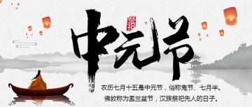 七月十五中元节鬼节中国风宣传公众号封面头条