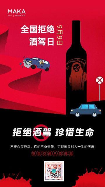 红色简约拒绝酒驾公益宣传海报