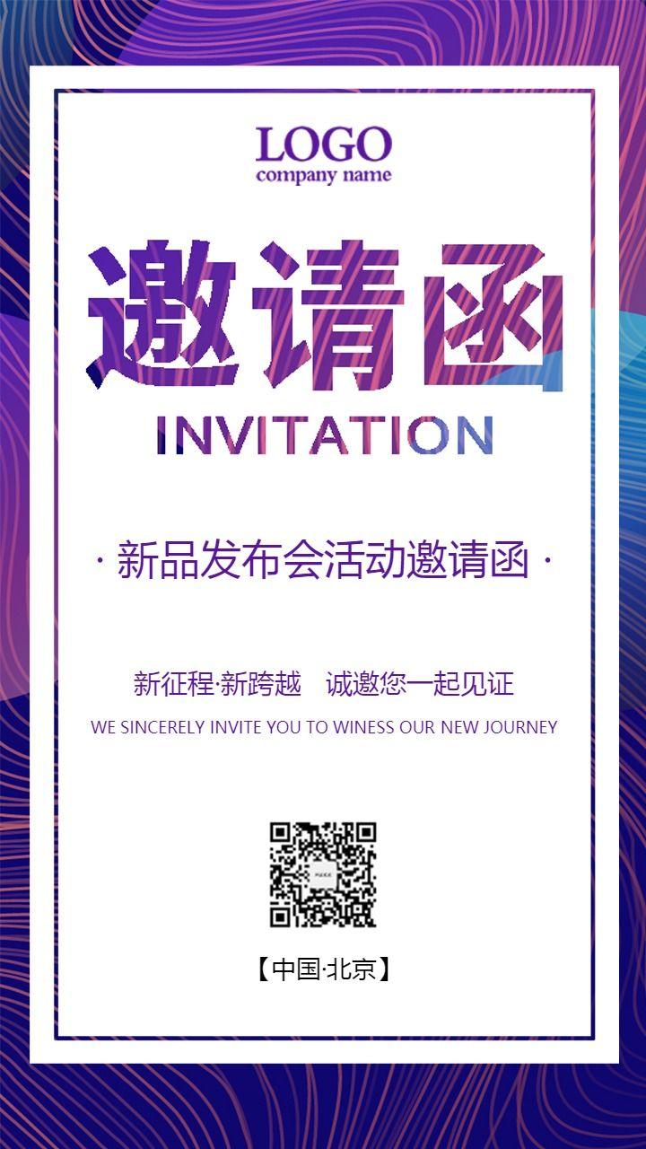 紫色时尚邀请函发布会活动邀请函