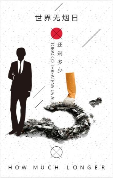 白色世界无烟日节日社区活动宣传H5