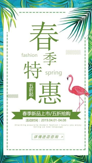 春夏季上新清新风产品女装促销宣传海报