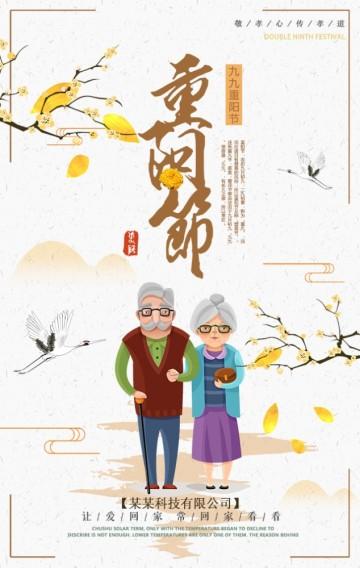 清新文艺重阳节节日祝福/节日传统文化风俗宣传